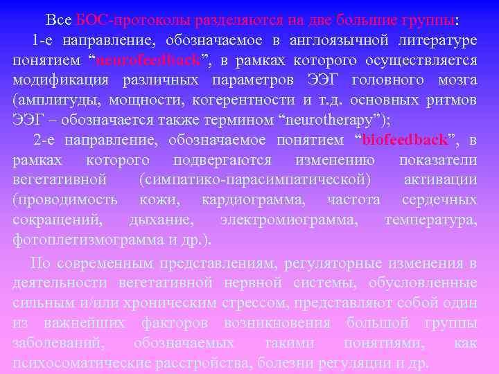 Все БОС протоколы разделяются на две большие группы: 1 е направление, обозначаемое в