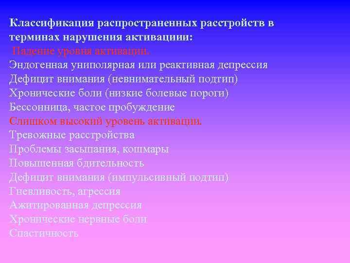 Классификация распространенных расстройств в терминах нарушения активациии: Падение уровня активации. Эндогенная униполярная или реактивная