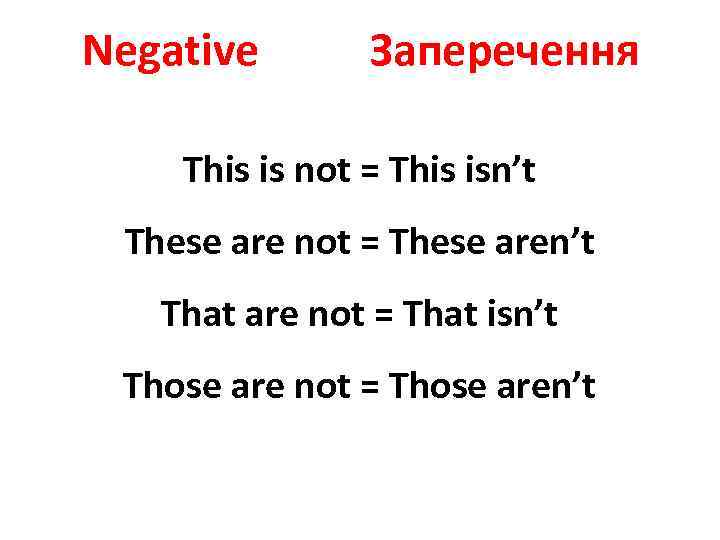Negative Заперечення This is not = This isn't These are not = These aren't