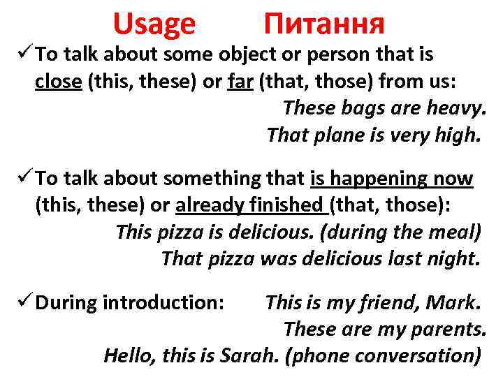 Usage Питання ü To talk about some object or person that is close (this,