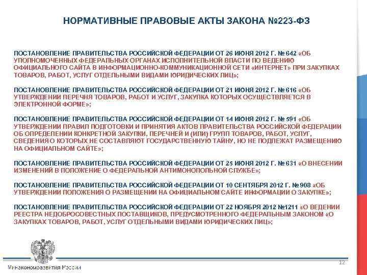 НОРМАТИВНЫЕ ПРАВОВЫЕ АКТЫ ЗАКОНА № 223 -ФЗ ПОСТАНОВЛЕНИЕ ПРАВИТЕЛЬСТВА РОССИЙСКОЙ ФЕДЕРАЦИИ ОТ 26 ИЮНЯ