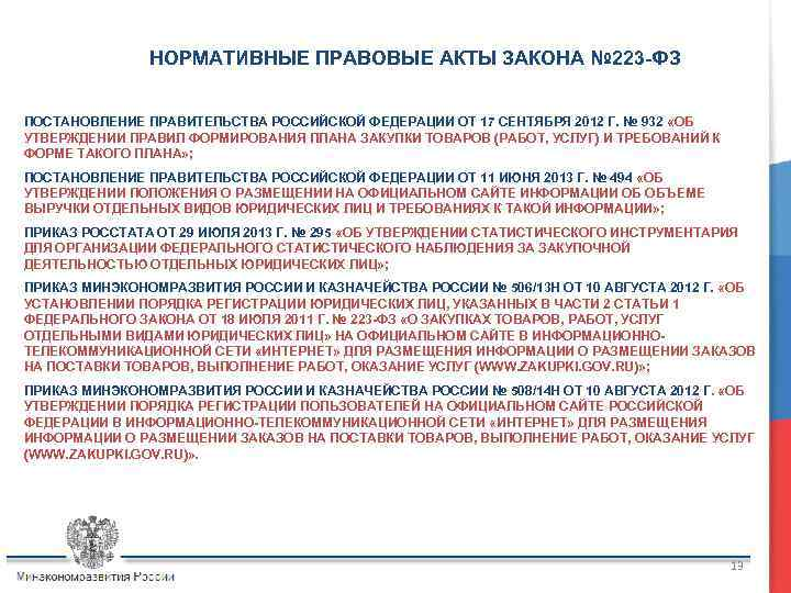 НОРМАТИВНЫЕ ПРАВОВЫЕ АКТЫ ЗАКОНА № 223 -ФЗ ПОСТАНОВЛЕНИЕ ПРАВИТЕЛЬСТВА РОССИЙСКОЙ ФЕДЕРАЦИИ ОТ 17 СЕНТЯБРЯ