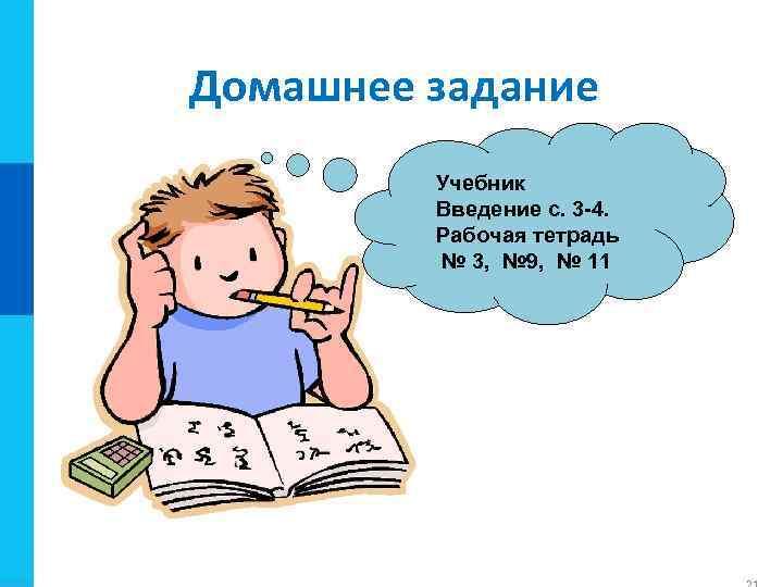 Домашнее задание Учебник Введение с. 3 -4. Рабочая тетрадь № 3, № 9, №