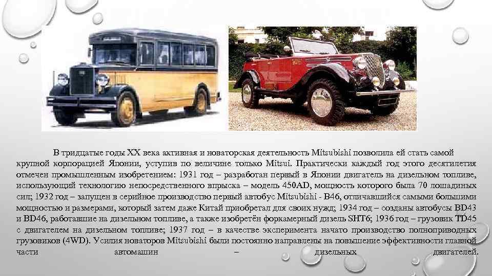 В тридцатые годы XX века активная и новаторская деятельность Mitsubishi позволила ей стать самой