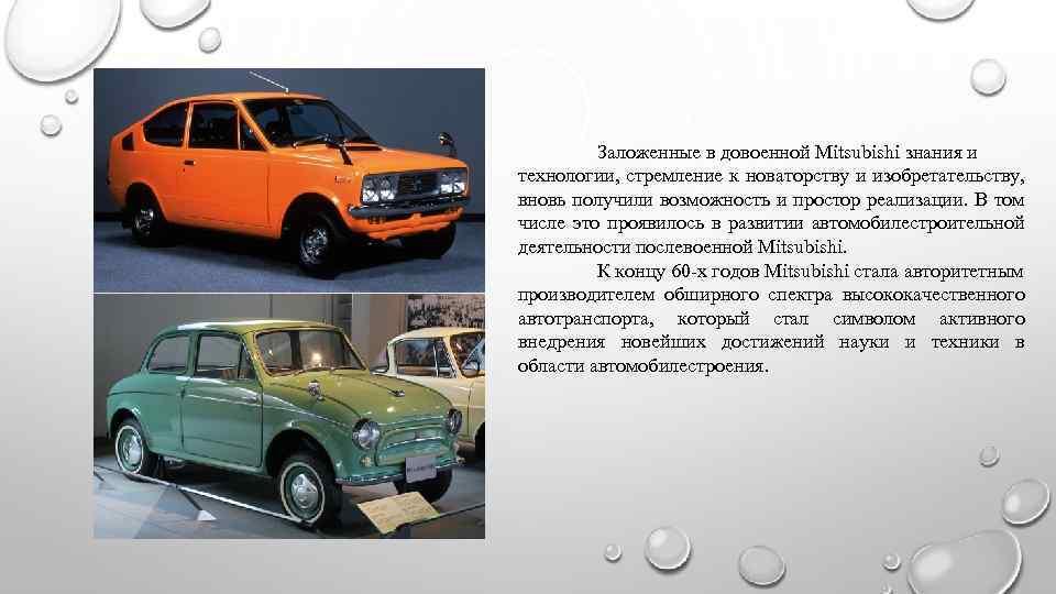 Заложенные в довоенной Mitsubishi знания и технологии, стремление к новаторству и изобретательству, вновь получили