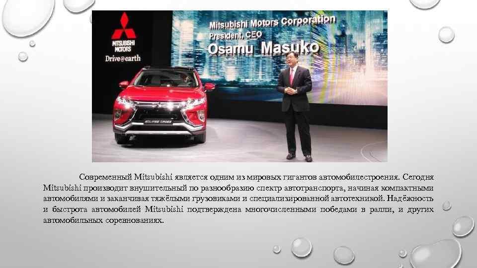 Современный Mitsubishi является одним из мировых гигантов автомобилестроения. Сегодня Mitsubishi производит внушительный по разнообразию