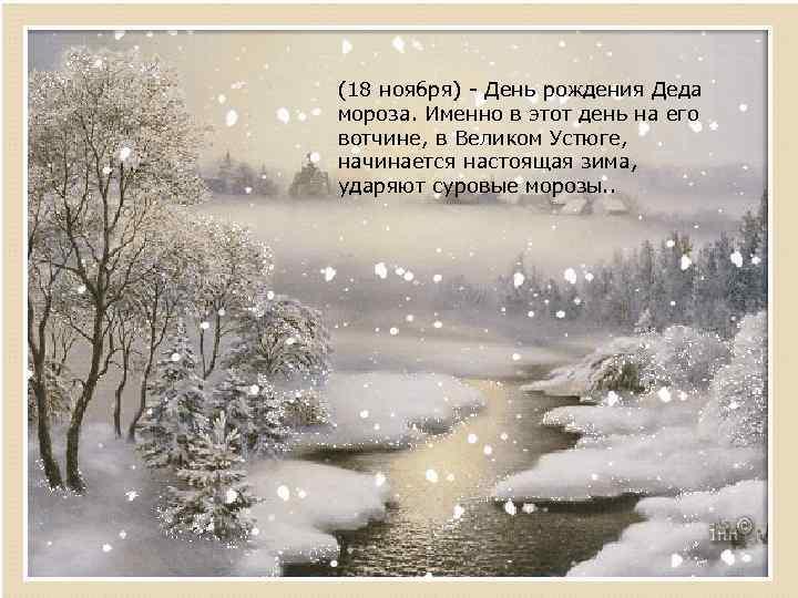 (18 ноября) - День рождения Деда мороза. Именно в этот день на его вотчине,