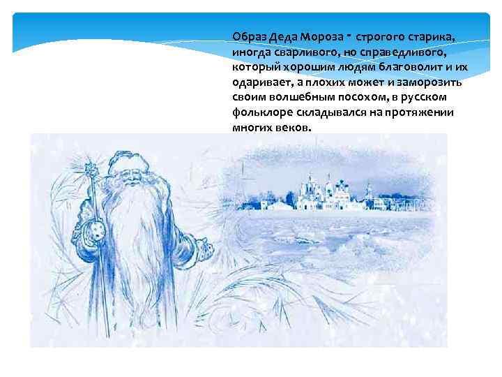 Образ Деда Мороза ‑ строгого старика, иногда сварливого, но справедливого, который хорошим людям благоволит