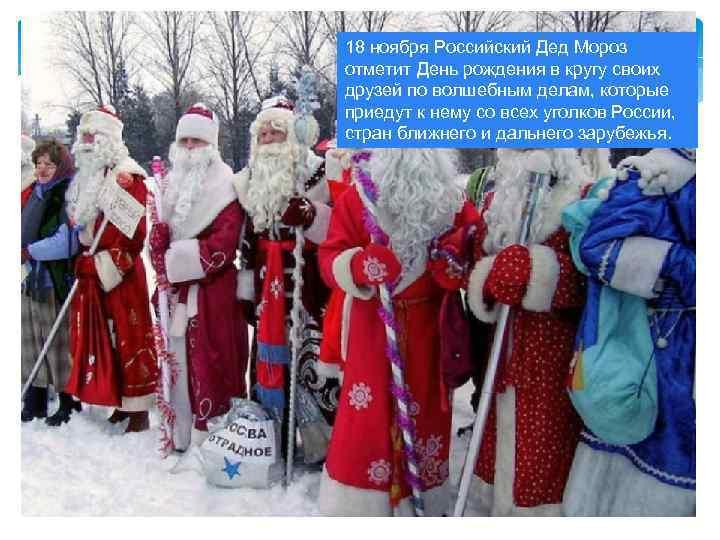 18 ноября Российский Дед Мороз отметит День рождения в кругу своих друзей по волшебным