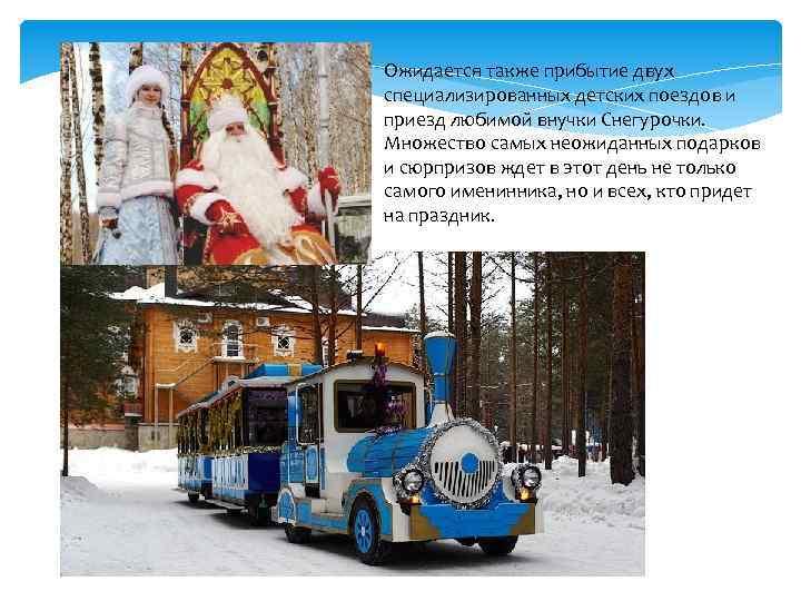 Ожидается также прибытие двух специализированных детских поездов и приезд любимой внучки Снегурочки. Множество самых