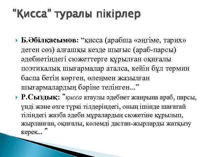 """""""Қисса"""" туралы пікірлер Б. Әбілқасымов: """"қисса (арабша «әңгіме, тарих» деген сөз) алғашқы кезде шығыс"""