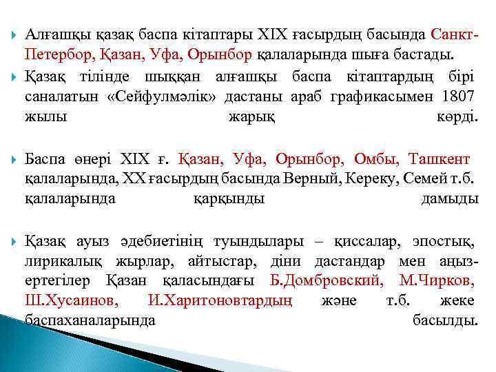 Алғашқы қазақ баспа кітаптары ХІХ ғасырдың басында Санкт. Петербор, Қазан, Уфа, Орынбор қалаларында