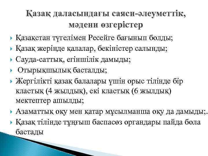 Қазақ даласындағы саяси-әлеуметтік, мәдени өзгерістер Қазақстан түгелімен Ресейге бағынып болды; Қазақ жерінде қалалар, бекіністер