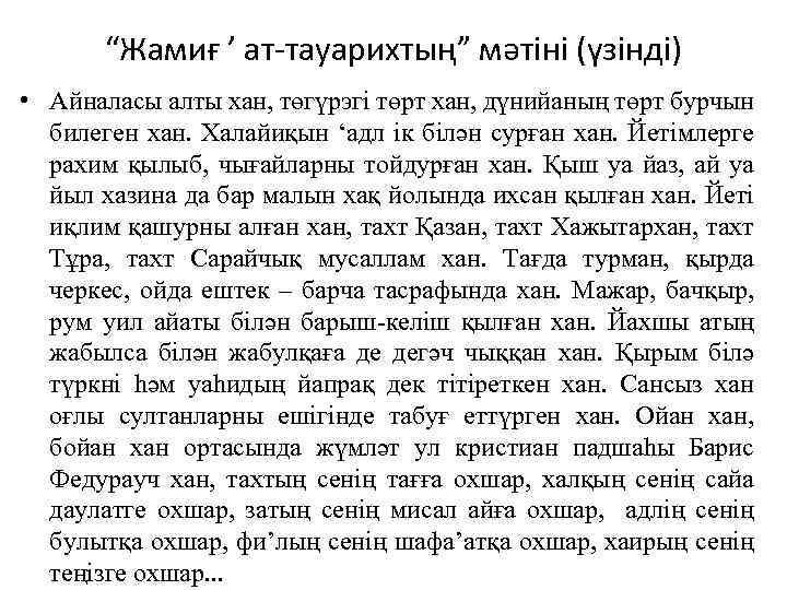 """""""Жамиғ ' ат-тауарихтың"""" мәтіні (үзінді) • Айналасы алты хан, төгүрэгі төрт хан, дүнийаның төрт"""