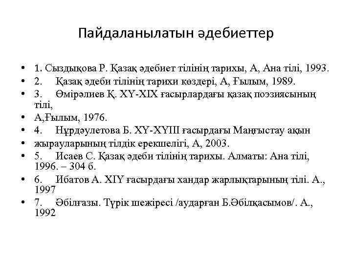 Пайдаланылатын әдебиеттер • 1. Сыздықова Р. Қазақ әдебиет тілінің тарихы, А, Ана тілі, 1993.