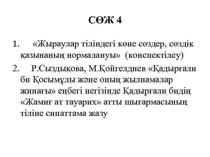 СӨЖ 4 1. «Жыраулар тіліндегі көне сөздер, сөздік қазынаның нормалануы» (конспектілеу) 2. Р. Сыздықова,