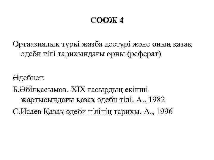 СОӨЖ 4 Ортаазиялық түркі жазба дәстүрі және оның қазақ әдеби тілі тарихындағы орны (реферат)
