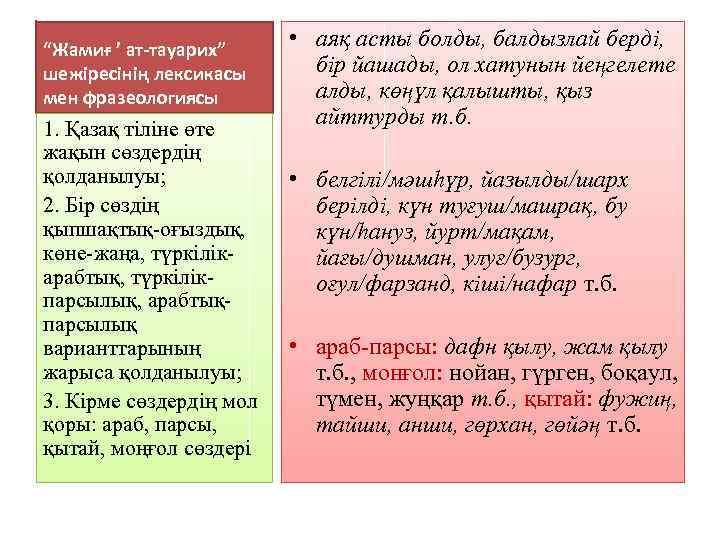 """""""Жамиғ ' ат-тауарих"""" шежіресінің лексикасы мен фразеологиясы 1. Қазақ тіліне өте жақын сөздердің қолданылуы;"""
