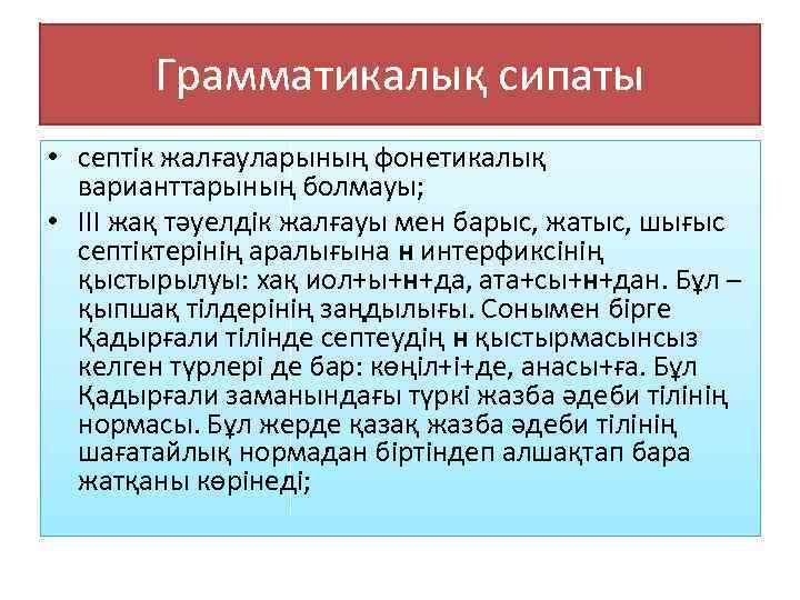 Грамматикалық сипаты • септік жалғауларының фонетикалық варианттарының болмауы; • III жақ тәуелдік жалғауы мен