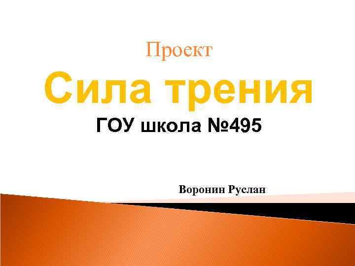 Проект Сила трения ГОУ школа № 495 Воронин Руслан