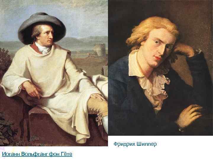Фридрих Шиллер Иоганн Вольфганг фон Гёте