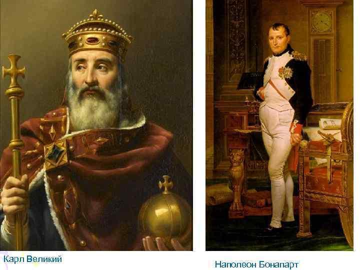 Карл Великий Наполеон Бонапарт