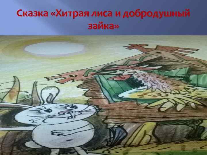 Картинка корякская сказка хитрая лиса