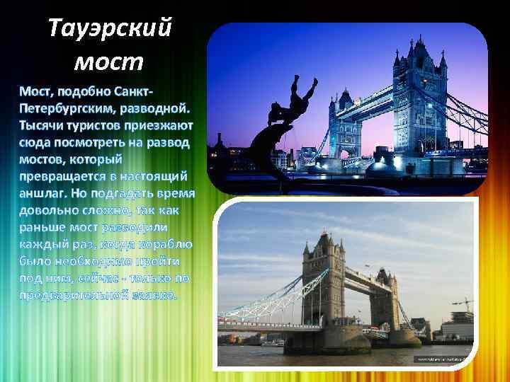 Тауэрский мост Мост, подобно Санкт. Петербургским, разводной. Тысячи туристов приезжают сюда посмотреть на развод