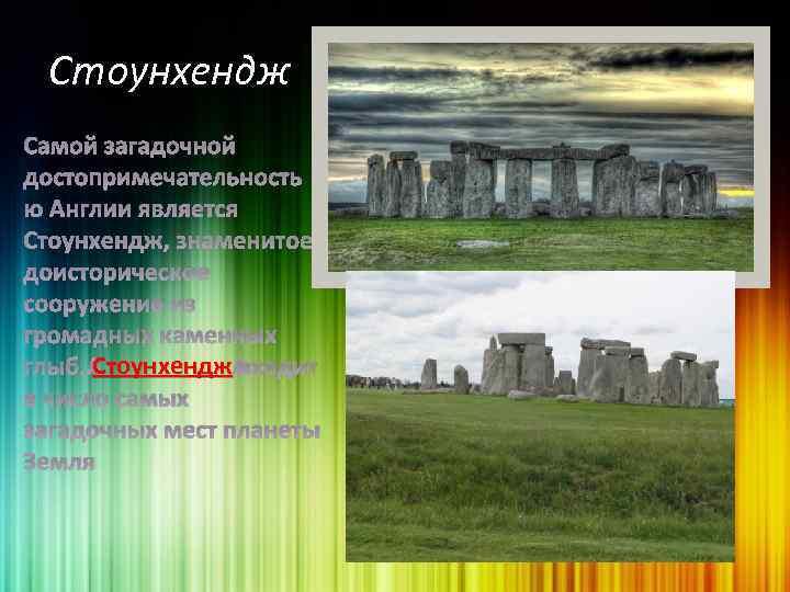 Стоунхендж Самой загадочной достопримечательность ю Англии является Стоунхендж, знаменитое доисторическое сооружение из громадных каменных