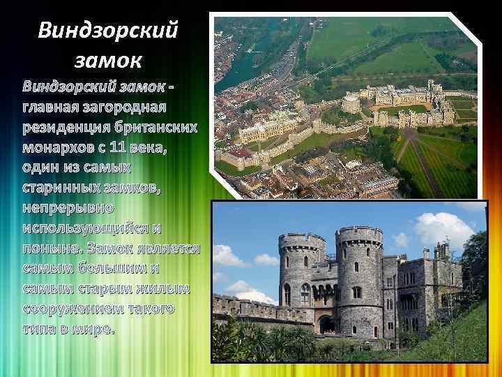 Виндзорский замок - главная загородная резиденция британских монархов с 11 века, один из самых