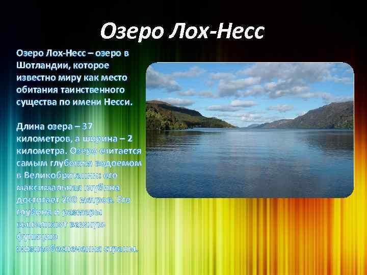 Озеро Лох-Несс – озеро в Шотландии, которое известно миру как место обитания таинственного существа