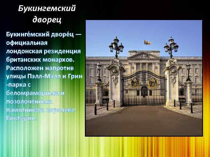 Букингемский дворец Букинге мский дворе ц — официальная лондонская резиденция британских монархов. Расположен напротив