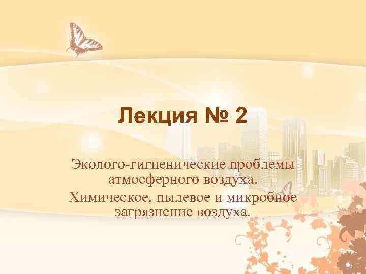 Лекция № 2 Эколого-гигиенические проблемы атмосферного воздуха. Химическое, пылевое и микробное загрязнение воздуха.