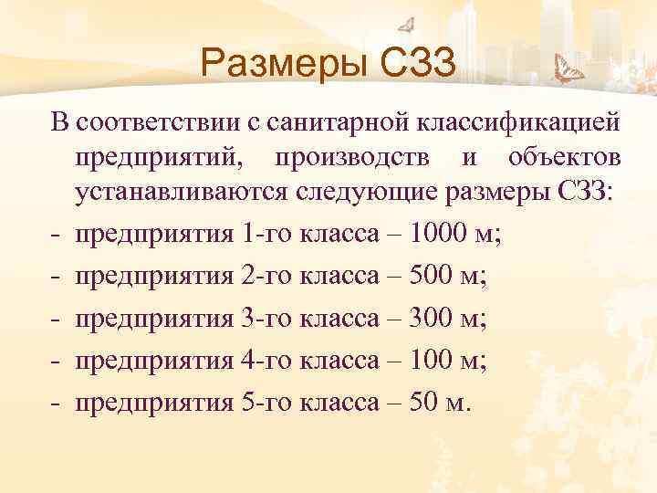 Размеры СЗЗ В соответствии с санитарной классификацией предприятий, производств и объектов устанавливаются следующие размеры