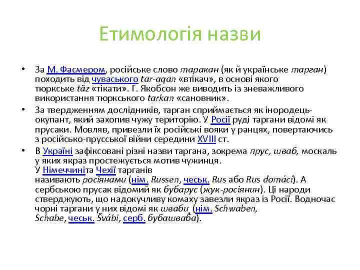 Етимологія назви • За М. Фасмером, російське слово таракан (як й українське тарган) походить