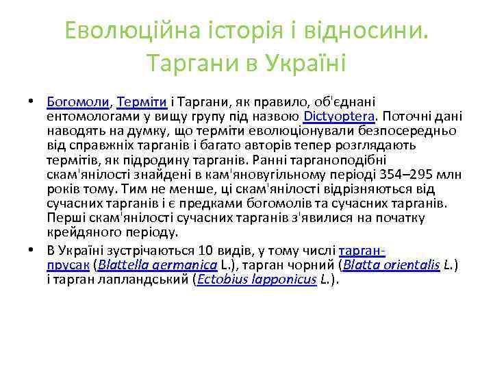 Еволюційна історія і відносини. Таргани в Україні • Богомоли, Терміти і Таргани, як правило,