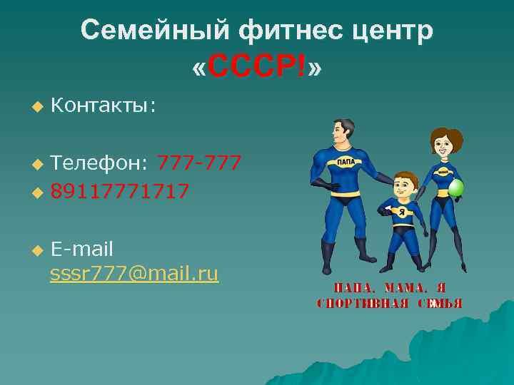 Семейный фитнес центр «СССР!» u Контакты: Телефон: 777 -777 u 89117771717 u u E-mail