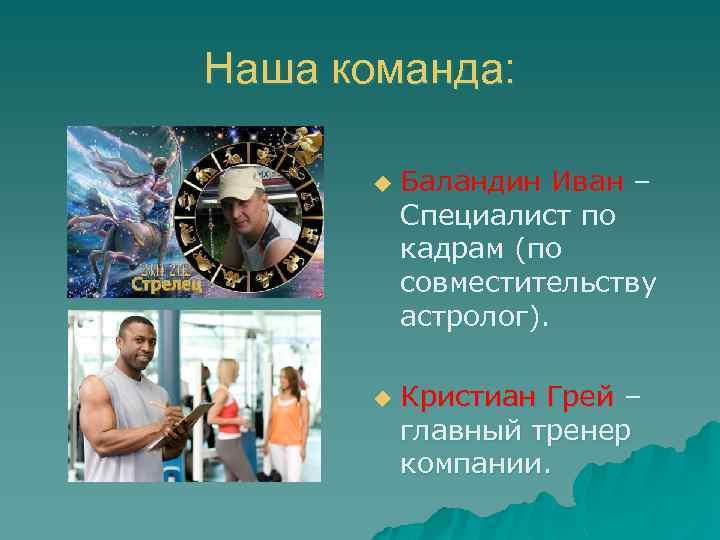 Наша команда: u u Баландин Иван – Специалист по кадрам (по совместительству астролог). Кристиан