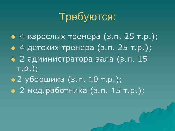 Требуются: 4 взрослых тренера (з. п. 25 т. р. ); u 4 детских тренера