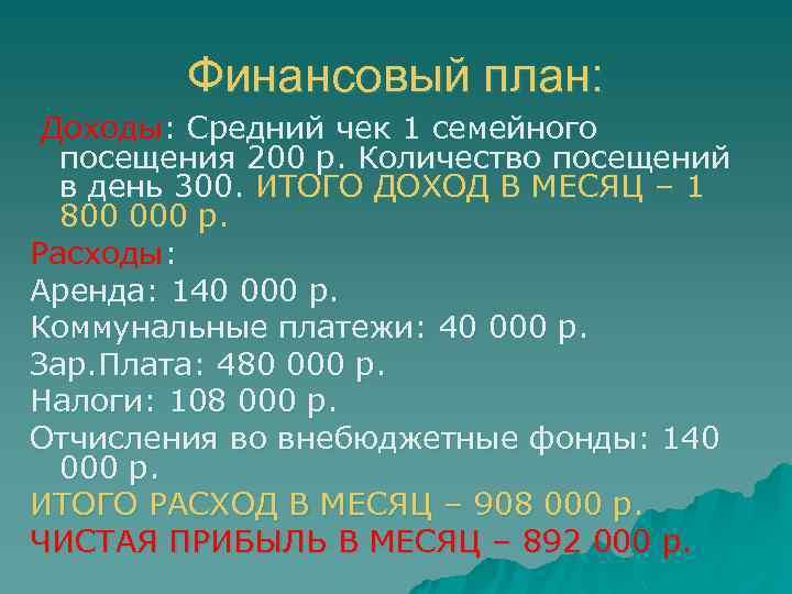 Финансовый план: Доходы: Средний чек 1 семейного посещения 200 р. Количество посещений в день