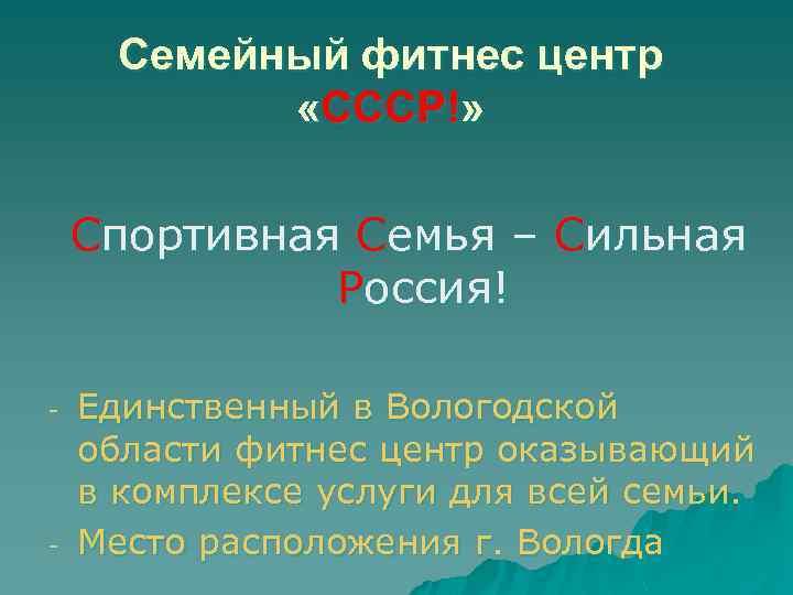 Семейный фитнес центр «СССР!» Спортивная Семья – Сильная Россия! - - Единственный в Вологодской