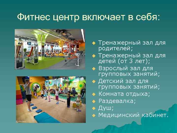 Фитнес центр включает в себя: u u u u Тренажерный зал для родителей; Тренажерный
