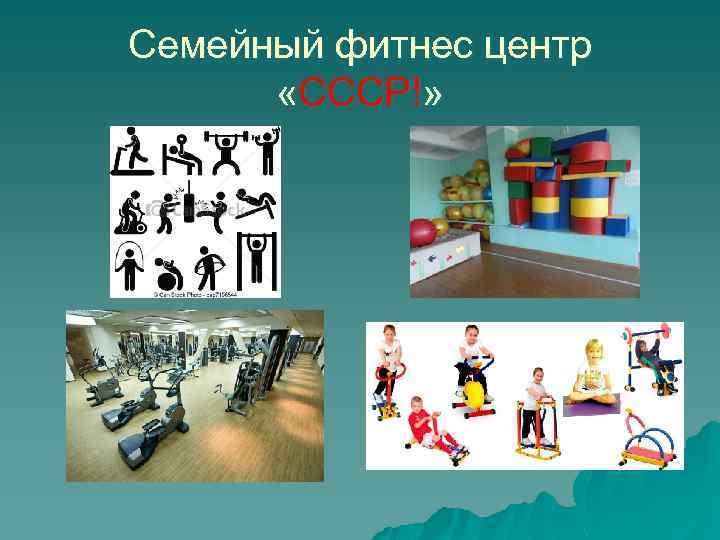 Семейный фитнес центр «СССР!»