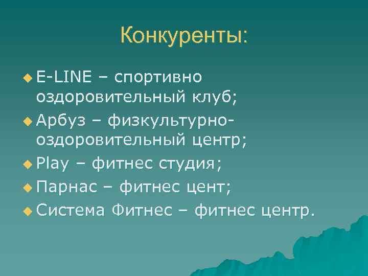 Конкуренты: u E-LINE – спортивно оздоровительный клуб; u Арбуз – физкультурнооздоровительный центр; u Play