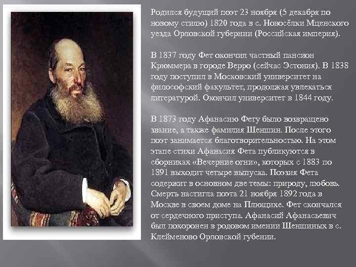 Родился будущий поэт 23 ноября (5 декабря по новому стилю) 1820 года в с.