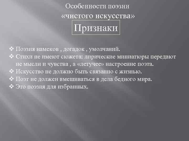 Особенности поэзии «чистого искусства» Признаки v Поэзия намеков , догадок , умолчаний. v