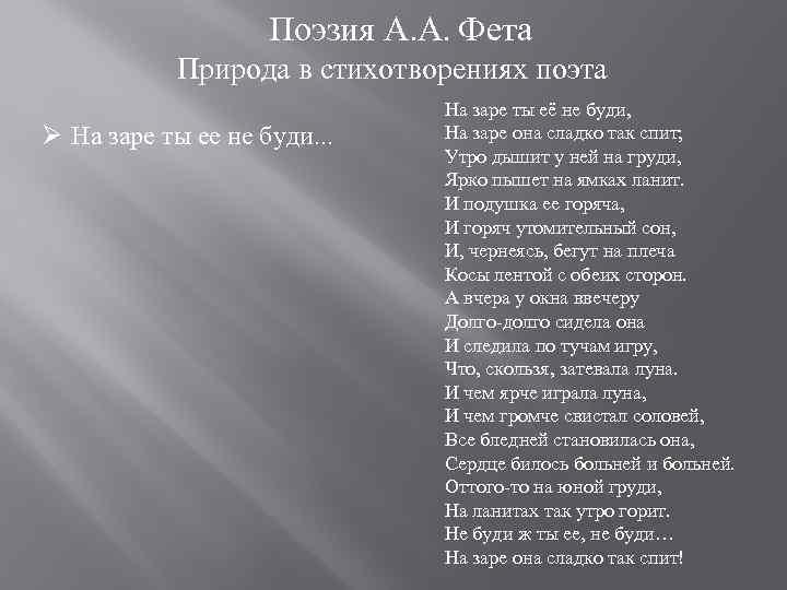 Поэзия А. А. Фета Природа в стихотворениях поэта Ø На заре ты ее