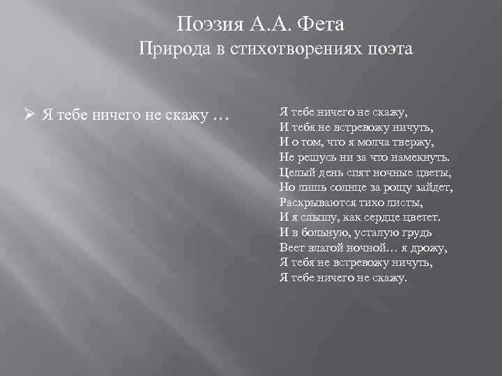 Поэзия А. А. Фета Природа в стихотворениях поэта Ø Я тебе ничего не