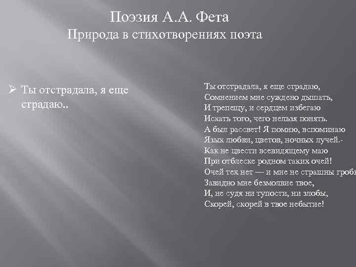 Поэзия А. А. Фета Природа в стихотворениях поэта Ø Ты отстрадала, я еще
