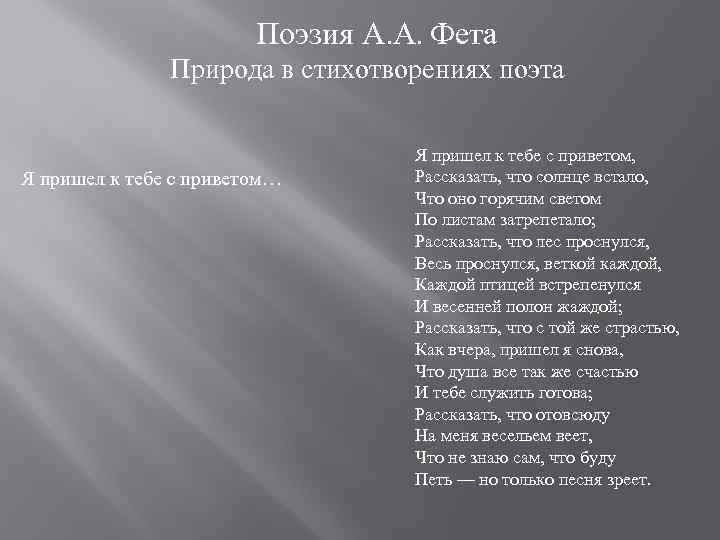 Поэзия А. А. Фета Природа в стихотворениях поэта Я пришел к тебе с